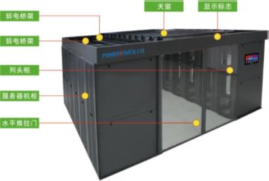 模块化数据中心PSC系列
